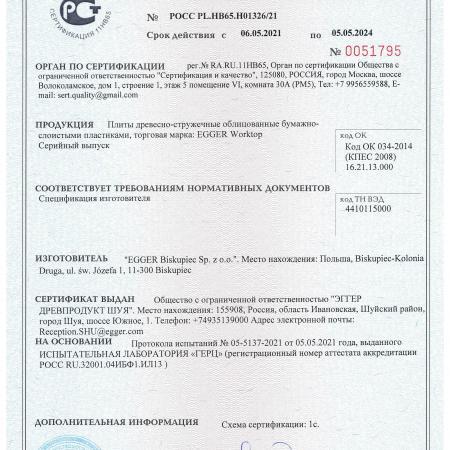 Сертификат соответствия - столешницы